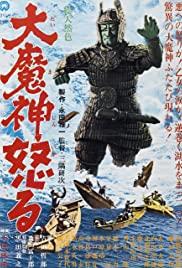 Watch Free Return of Daimajin (1966)