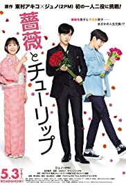 Watch Free Rose and Tulip (2019)