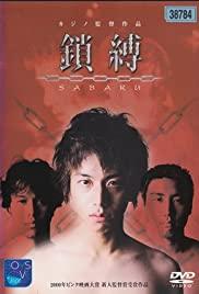 Watch Free Sabaku (2000)