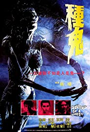 Watch Free Seeding of a Ghost (1983)