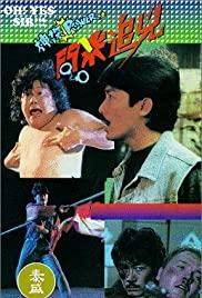 Watch Free Shen tan Power zhi wen mi zhui xiong (1994)