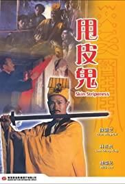 Watch Free Shuai pi gui (1992)