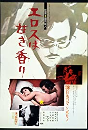 Watch Free Sweet Scent of Eros (1973)