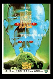 Watch Free The Boxers Omen (1983)