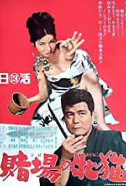 Watch Free Cat Girls Gamblers (1965)