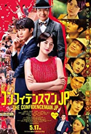 Watch Free The Confidence Man JP: The Movie (2019)