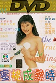 Watch Free Fruit Is Swelling (1997)