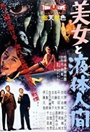 Watch Free The HMan (1958)