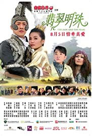 Watch Free The Jade and the Pearl (2010)