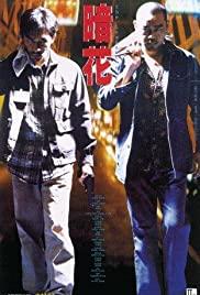 Watch Free The Longest Nite (1998)