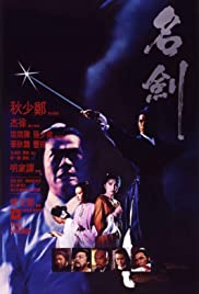Watch Free The Sword (1980)