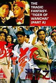 Watch Free The Tragic Fantasy: Tiger of Wanchai (1994)