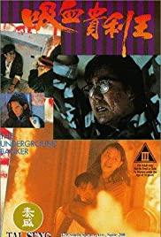 Watch Free The Underground Banker (1994)