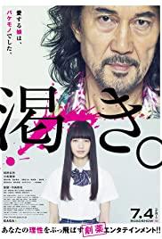 Watch Free The World of Kanako (2014)