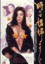 Watch Free Toki ni wa shofu no yo ni (1978)