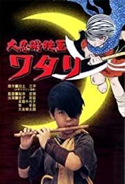 Watch Free Watari, Ninja Boy (1966)