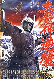 Watch Free Wrath of Daimajin (1966)