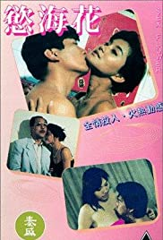 Watch Free Xing hua kai (1993)