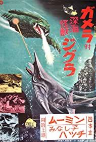 Watch Free Gamera tai Shinkai kaijû Jigura (1971)