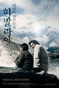 Watch Free Himalayaeui sonyowa (2008)