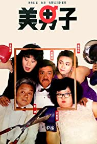 Watch Free Mr. Handsome (1987)