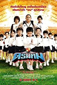 Watch Free Dream Team: Hero Fan Namnom (2008)