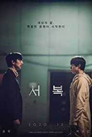 Watch Free Seobok (2021)