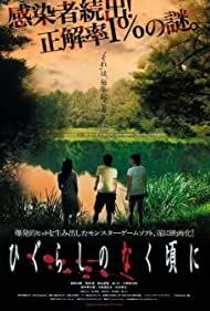 Watch Free Higurashi no naku koro ni (2008)