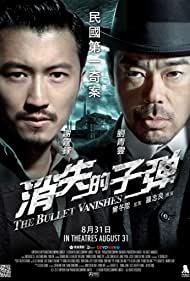 Watch Free Xiao shi de zi dan (2012)