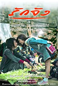 Watch Free Ruk jung (2006)