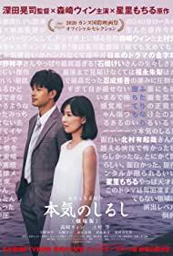 Watch Free Honki no shirushi: Gekijôban (2020)
