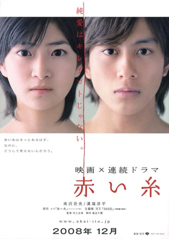 Watch Free Akai ito (2008)