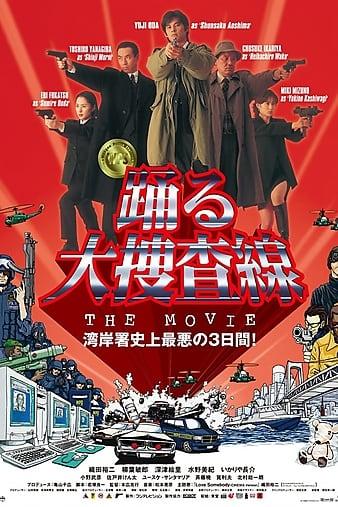Watch Free Odoru daisosasen (1998)
