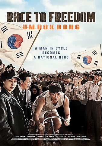 Watch Free Bicycle King Uhm BokDong (2019)