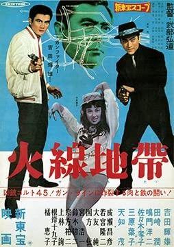 Watch Free Kasen chitai (1961)