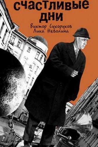 Watch Free Schastlivye dni (1991)