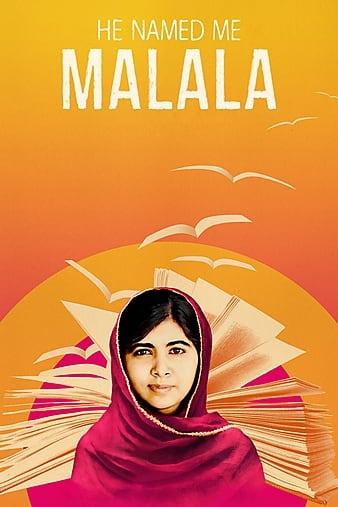 Watch Free He Named Me Malala (2015)