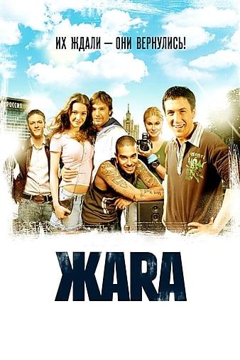 Watch Free Zhara (2006)
