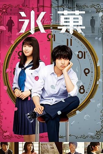 Watch Free Hyouka: Forbidden Secrets (2017)