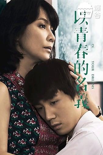 Watch Free Yi ching chun dik ming yi (2017)