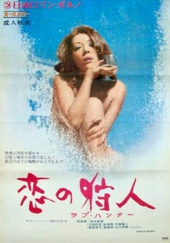 Watch Free Koi no karyûdo: rabu hantâ (1972)