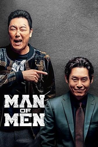 Watch Free Man of Men (2019)