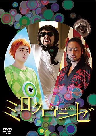 Watch Free Milocrorze: A Love Story (2011)