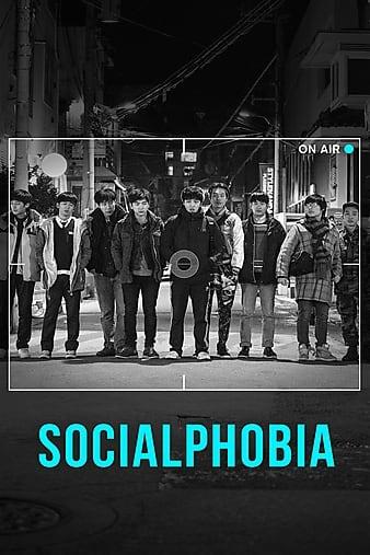 Watch Free Socialphobia (2014)
