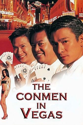 Watch Free The Conmen in Vegas (1999)