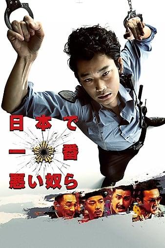 Watch Free Nihon de ichiban warui yatsura (2016)