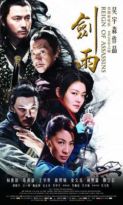 Watch Free Jian yu (2010)