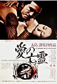 Watch Full Movie :Ai no borei (1978)