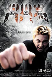 Watch Free Volcano High (2001)