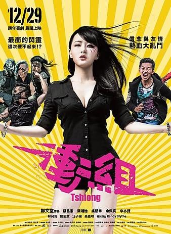Watch Free Tshiong (2017)
